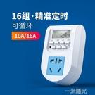 家用智慧定時插座預約訂時計時開關插座16A電源排插 一米陽光