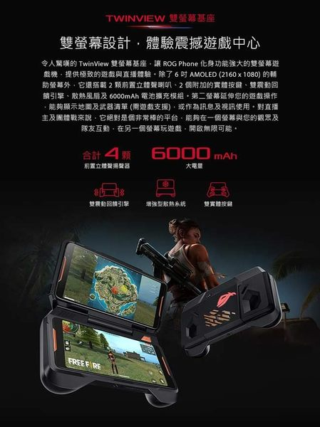 【免運費】ASUS  ZS600KL ROG Phone TwinView 雙螢幕基座 ★ 提供極致的遊戲與直播體驗