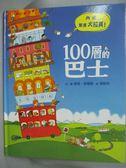 【書寶二手書T1/少年童書_ZGZ】100層的巴士_麥克.史密斯