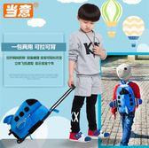 【全館88折】 1-6歲兒童旅行拉桿箱幼兒園小學生雙肩書包男女寶寶毛絨玩具背包 韓趣優品☌
