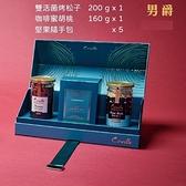可夫萊-【55金鐘】男爵頂級禮盒