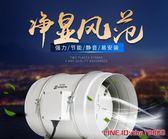 工業排氣扇鴻冠管道風機8寸 強力圓形工業靜音排風換氣扇廚房油煙抽風機200pMKS摩可美家