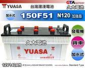 ✚久大電池❚YUASA 湯淺汽車電瓶150F51 140Ah N120 加強版發電機復興卡車豐田卡車