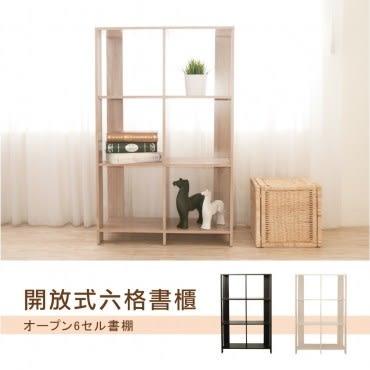【Hopma】開放式六格書櫃-直式(淺橡木)