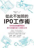 (二手書)從此不加班的IPO工作術:IBM前首席顧問教你用15分鐘完成1小時的工作