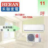 【HERAN 禾聯】11 坪 定頻分離式冷氣   一對一 定頻單冷空調 HI-72B1/HO-725A 下單前先確認是否有貨