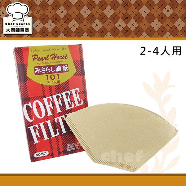 寶馬牌無漂白咖啡濾紙2-4人用40枚入手沖壺濾杯過濾英國製-大廚師百貨