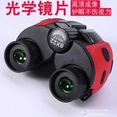 紓困振興 望遠鏡兒童女男孩觀鳥高倍高清一萬米小型便攜小學生非玩具望眼鏡 東京衣秀