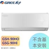 【格力】9.1KW 11-13坪 R32旗艦變頻冷暖一對一《GSH-90HO/I》1級省電 壓縮機10年保固