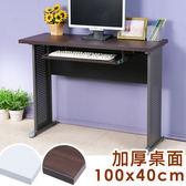 電腦桌《Yostyle》貝克100x40工作桌-加厚桌面(附鍵盤架) 電腦桌  書桌 辦公桌