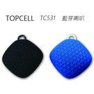 TOPCELL TC531 可攜式藍芽喇叭