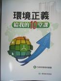 【書寶二手書T3/科學_QXA】環境正義給我的十堂課_行政院環境保護署