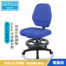 電腦椅 辦公椅 書桌椅 美樂蒂兒童椅 台灣製【Outoca 奧得卡】