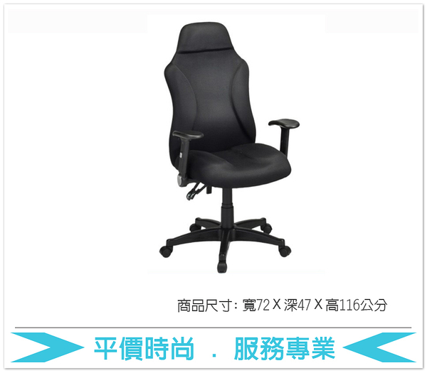 《固的家具GOOD》71-2-AH 成型泡棉辦公椅