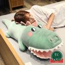 可愛鱷魚睡覺抱枕毛絨玩具公仔布娃娃長條枕【福喜行】