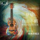 小石ukulele烏克麗麗23寸尤克里里...