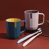 2個裝 居家洗漱杯家用宿舍刷牙杯子簡約創意漱口杯套裝【櫻田川島】
