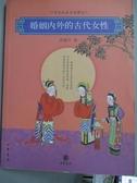【書寶二手書T2/軍事_QOO】婚姻內外的古代女性_常建華