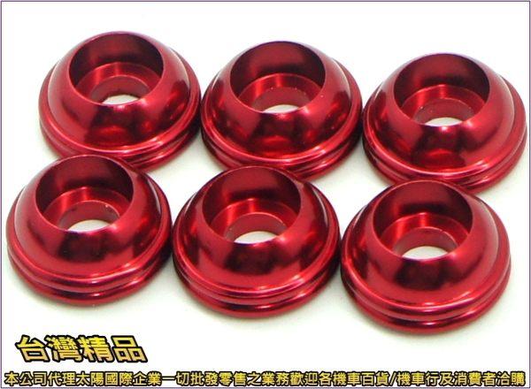 A4710013301-1  台灣機車精品 6MM圓頭貝殼型鋁墊片 紅色6入(現貨+預購) 內外六角造型