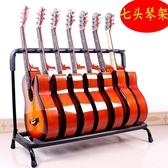 七頭吉他架立式多把 民謠電木吉它琵琶多頭排琴架地架吉他支架