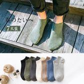 7雙襪子男短襪夏季薄款男士棉質襪短筒低幫防臭吸汗黑色船襪男潮【全館85折最後兩天】