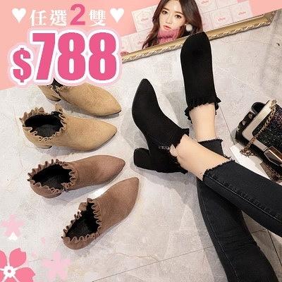 任選2雙788裸靴日系短靴淑女風木耳邊裝飾素色絨面粗跟裸靴【02S9913】