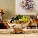 水果盤 歐式果盤擺件乾果盤創意精緻客廳茶幾美式水果盤家用時尚奢華 新年優惠