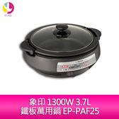 象印 1300W 3.7L鐵板萬用鍋 EP-PAF25