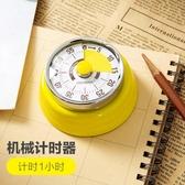 日本復古機械定時器廚房冰箱磁鐵記時器創意倒計時秒表學生計時器