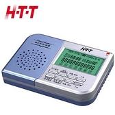 HTT HTT-267DUO 全功能數位答錄/密錄機