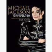 流行音樂之神:Michael Jackson