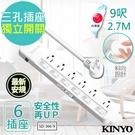 (全館免運費)【KINYO】9呎 3P六開六插安全延長線(SD-366-9)台灣製造‧新安規