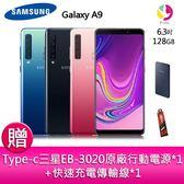 分期0利率 三星 Galaxy A9 四鏡頭 智慧型手機 贈 Type-c三星EB-3020原廠行動電源+快速充電傳輸線