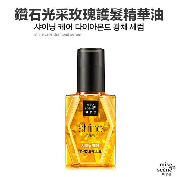 韓國 Mise en scene 鑽石光采玫瑰護髮精華油 70ml