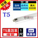 T5燈管 省電燈管 8W 1尺燈管 1呎...