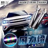 台灣現貨-2入汽車 LED風力燈 渦輪設計 日行燈 車身裝飾風能燈【CW0176】普特車旅精品