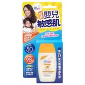 施巴 Sebamed 5.5嬰兒防曬保濕乳液SPF50/50ml[衛立兒生活館]