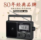 定時收音機 熊貓收音機全波段老人半導體老式廣播便攜式調頻調幅短波老人用老年人 MKS免運