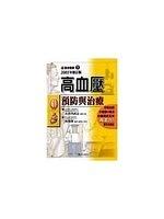二手書博民逛書店 《高血壓預房與治療》 R2Y ISBN:9578411421│長谷川武志