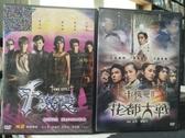 挖寶二手片-D55-000-正版DVD-華語【千機變1+2/系列2部合售】-(直購價)