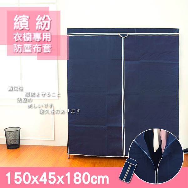 防塵布套/衣櫥布套/布套【配件類】150x45x180公分 衣櫥專用防塵布套  dayneeds