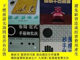 二手書博民逛書店罕見佈局定式手筋和實戰;圍棋基礎知識一二三Y425 日本棋院編
