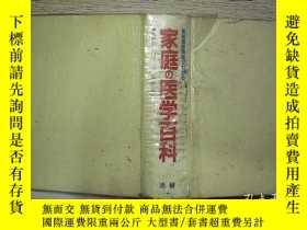 二手書博民逛書店家庭的醫學百科罕見日文版Y203004