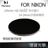 Marsace 馬小路 145mm ND32 減光鏡 for Nikon AF-S 14-24mm F2.8 G 大眼妹 需加購 DP-N1424 濾鏡環