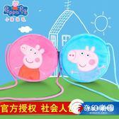 社會人抖音同款小豬佩奇玩具圓形零錢包毛絨玩具佩佩公仔斜挎背包-奇幻樂園