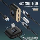 usb擴展器轉接頭分線器type-c手機筆記本電腦四合一多接口集線一拖 快速出貨