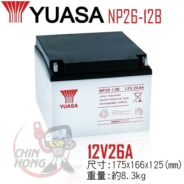 【CSP】YUASA湯淺NP26-12B攝影燈光電源.電動玩具產品.測定機器.血壓計.電動椅.循環充電