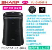【佳麗寶】-(SHARP夏普)11.5坪自動除菌離子蚊取清淨機 【FU-GM50T-B】
