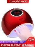 72w美甲光療機led燈速干美甲燈感應指甲烤燈烘干機美甲店專用工具