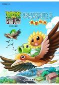 植物大戰殭屍:科學漫畫5 鳥類世界